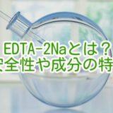 EDTA-2Naサムネイル