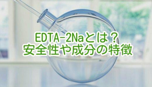 EDTA-2Naとは?安全性や成分の特徴