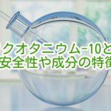 ポリクオタニウム-10サムネイル