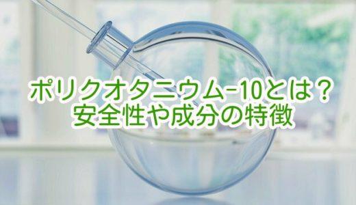 ポリクオタニウム-10とは?安全性と成分の特徴