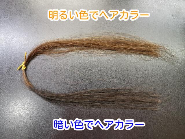 ヘアカラーした暗い髪のエクステの写真