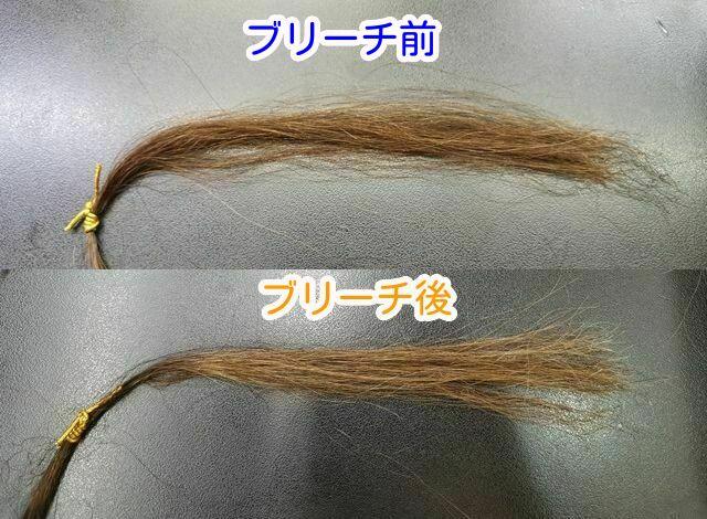 ブリーチした暗いエクステの毛