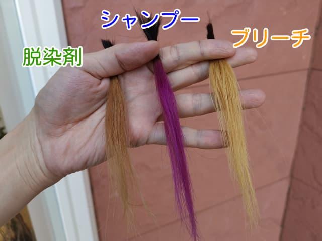 カラーバターを落とした3つの髪の毛屋外
