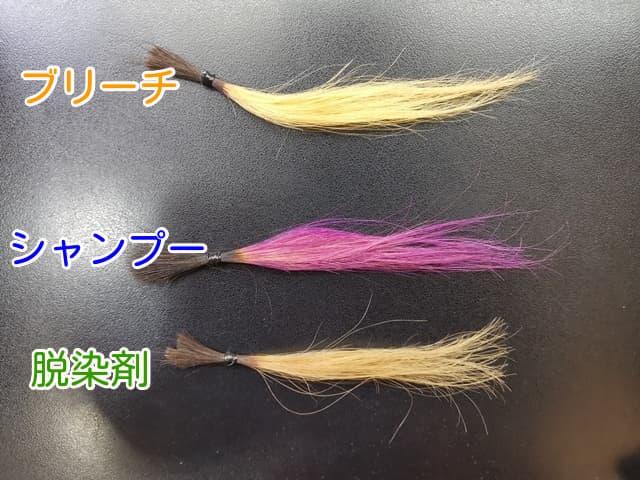 カラーバターを落とした3つの髪の毛