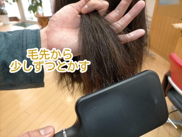 毛先からとかしている髪