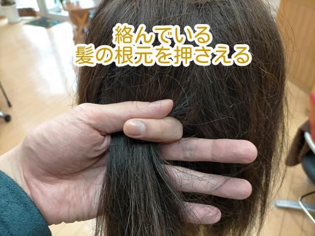 根元を抑えた髪