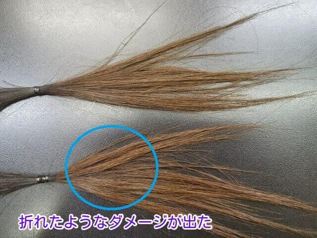 先にヘアカラーをした毛束の傷み方